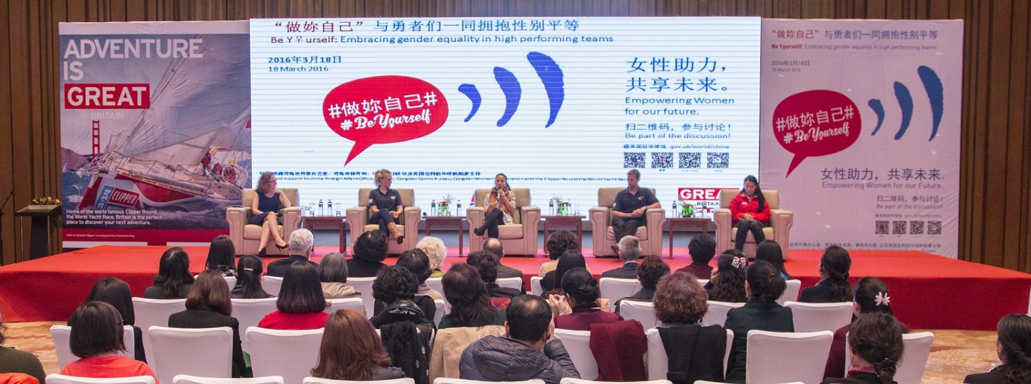 Panelists on stage at the GREAT Britain Be Yourself event in Qingdao